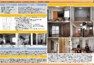 リフォームアルバム2016-05(松村邸)vol.63