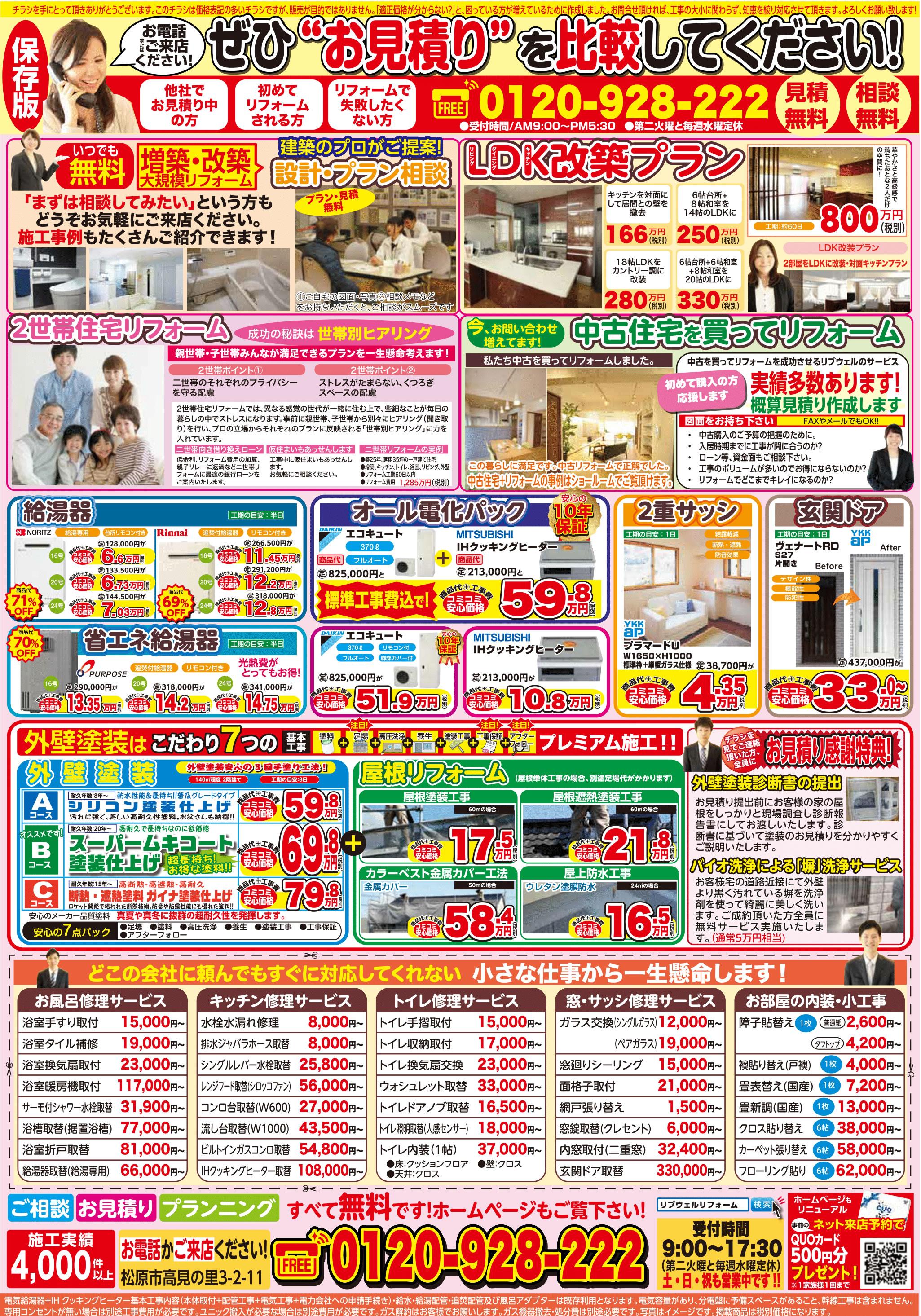 リフォーム&増改築専門店グランドオープン